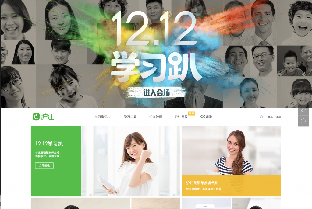 Language training and elearning platform Hujiang raised a stunning $257 million in two rounds in 2015.